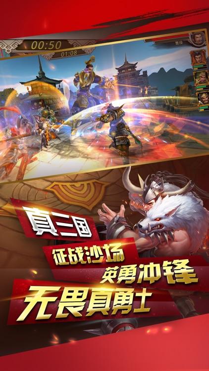 三国志pk版:赵云传奇-经典三国策略国战手游 screenshot-3