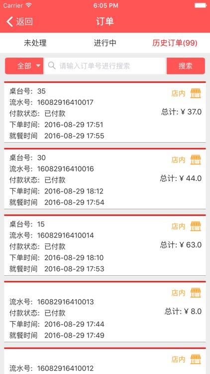上饭快微餐厅版 screenshot-3