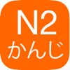 N2漢字読み - iPhoneアプリ