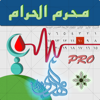 النفس الزكية برو - PureSelfPro - AlMahdi A.T.F
