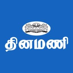 Dinamani - Tamil News