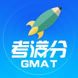 GMAT考满分 - 留学考生的在线课堂