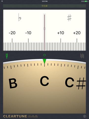 Cleartune screenshot 1