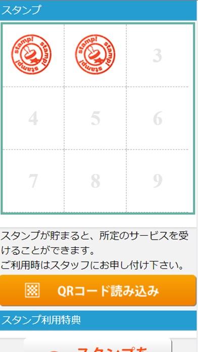 NATURE REVEL 公式アプリ Screenshot