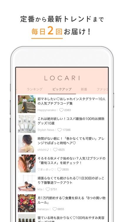 LOCARI(ロカリ)