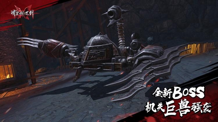 流星蝴蝶剑 screenshot-5