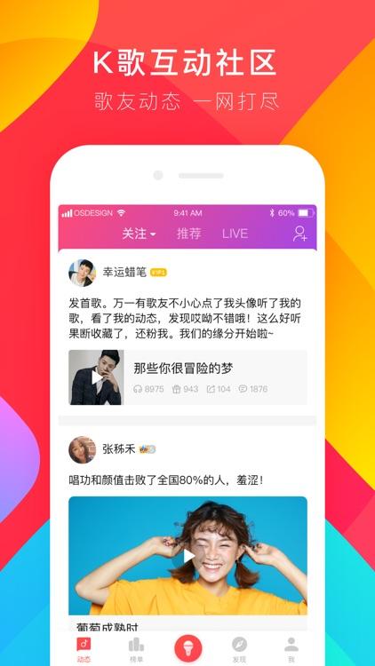 唱吧-手机KTV短视频 screenshot-4