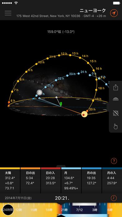 サン·サーベイヤー (Sun Surveyor)のおすすめ画像3