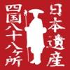 四国八十八ヶ所 ( Shikoku 88 )