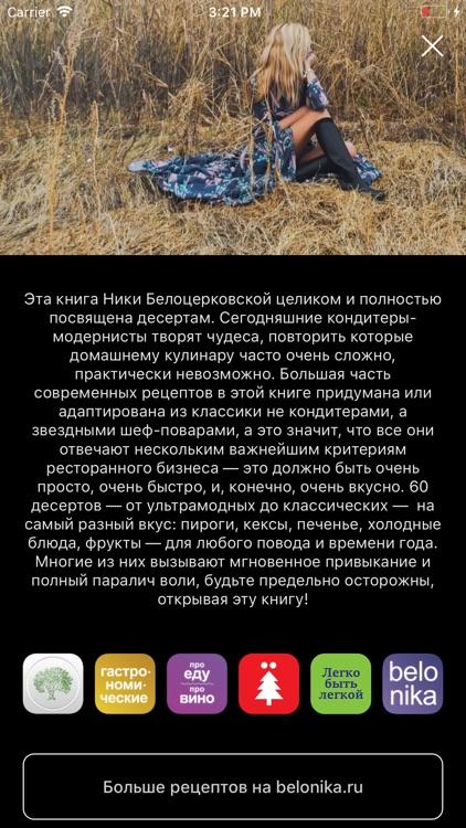 #неслипнется screenshot-4