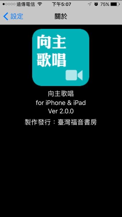 《向主歌唱》影音APP screenshot-4