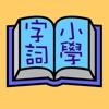 香港小學學習字詞表 - iPhoneアプリ