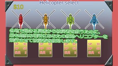 災害救助ヘリコプターのおすすめ画像2