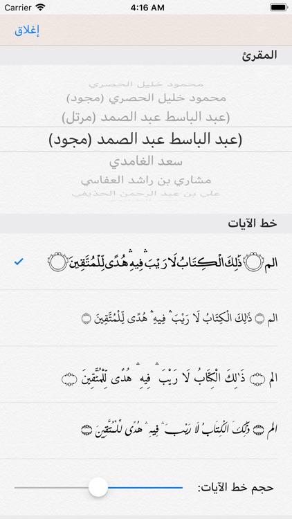 القرآن الكريم -المصحف المتكامل screenshot-5