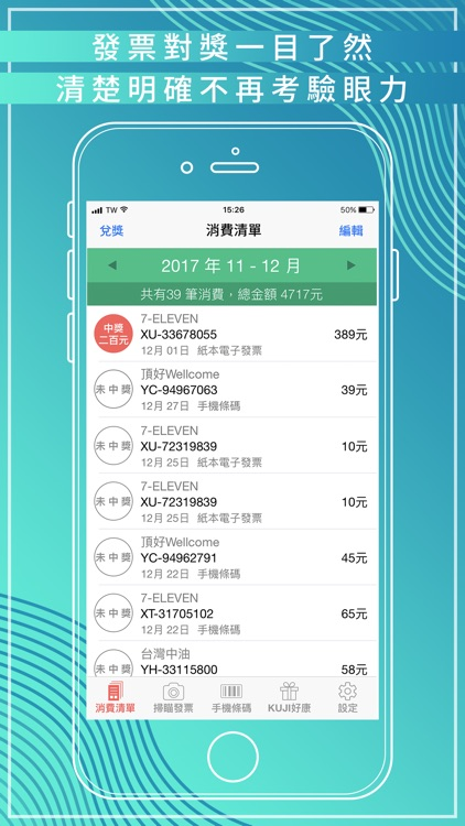 發票+ screenshot-4