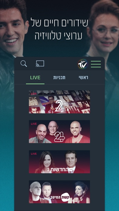 mako-VOD Screenshot 3