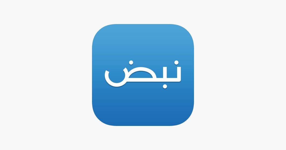 نبض Nabd - اخبار العالم ، عاجل on the App Store