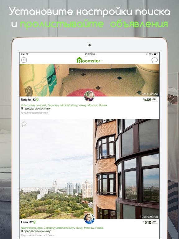Roomster : соседи по квартире Скриншоты9