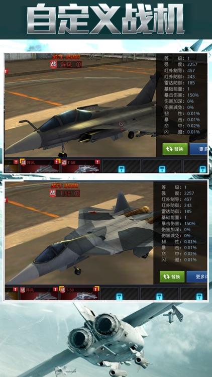 最强战机-歼10出击F22 screenshot-3