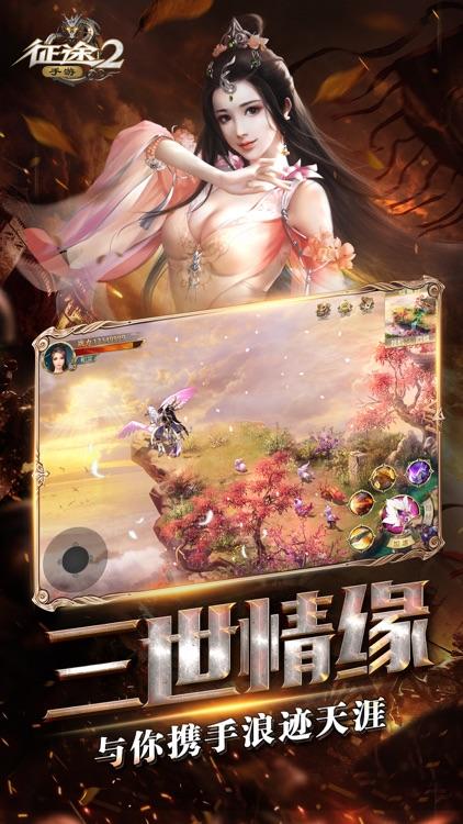 征途2-嘉年华狂欢版本 screenshot-4