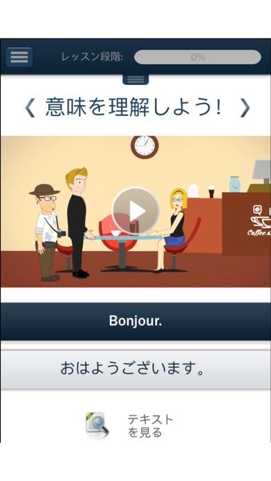 Hello-Hello フランス語  (iPhone)のおすすめ画像1