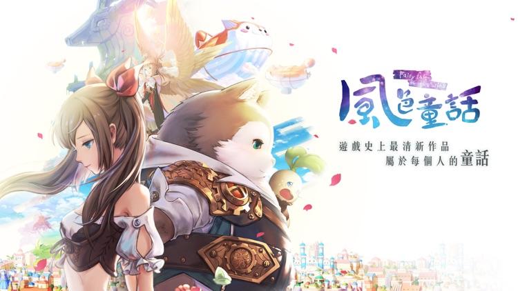 風色童話 screenshot-0