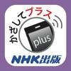 かざしてプラス<NHK出版> - iPhoneアプリ