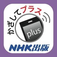 かざしてプラス<NHK出版>