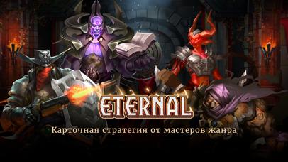 Eternal – карточные дуэли Скриншоты3