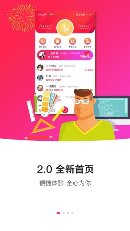 派红包 - 能偷红包的社交app