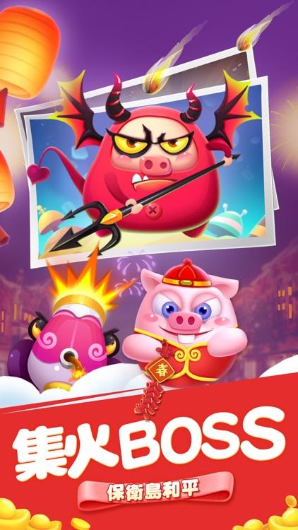 豬來了-新春集福趕年獸! screenshot-4