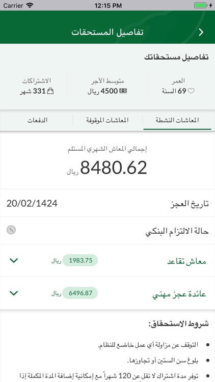 تأميناتي screenshot-7