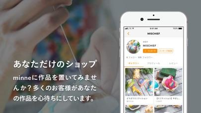 minne(ミンネ)- ハンドメイドマーケットのスクリーンショット4