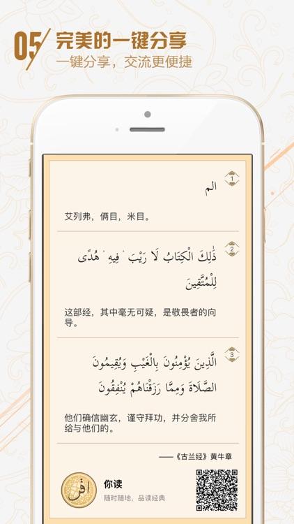 你读 screenshot-4