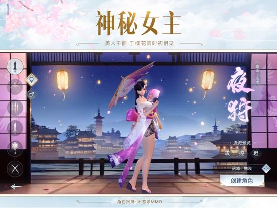 镇魔曲全球中文版 screenshot 7