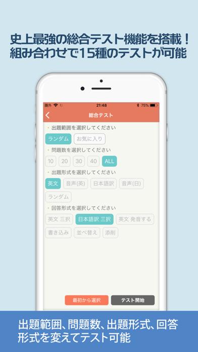 タテ×ヨコ【添削+発音練習機能つき】のおすすめ画像4