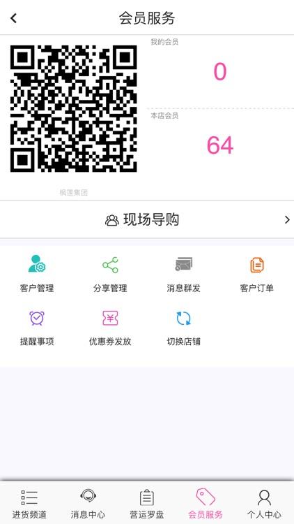 名品枫荟 screenshot-2