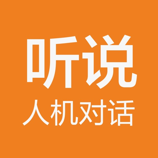 Download 听说人机对话 free for iPhone, iPod and iPad