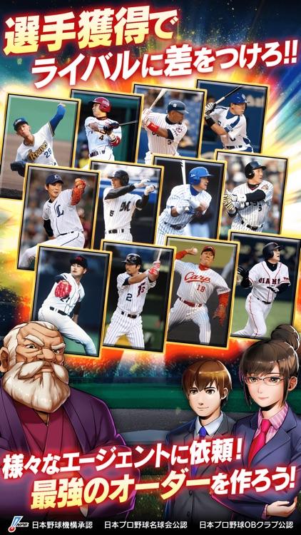 モバプロ2 レジェンド 歴戦のプロ野球OB編成ゲーム screenshot-3