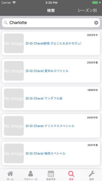 Alphannict - アニメ視聴管理アプリ screenshot1