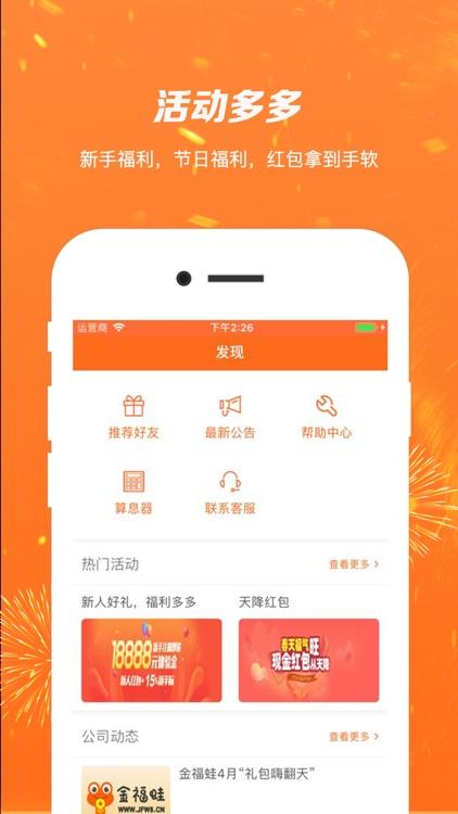 金福蛙 - 15%高收益P2B金融投资理财平台 screenshot-4
