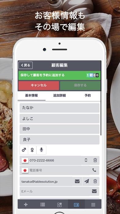 TableSolutionスクリーンショット3