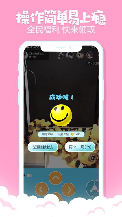 抓娃娃机游戏-天天精品日日新款的娃娃机游戏 screenshot-4