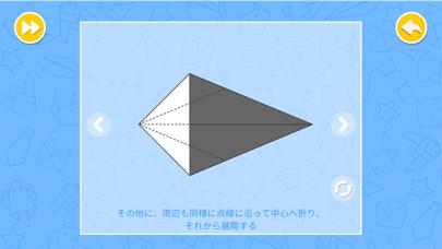 かんたん折り紙-遊べる折り紙を集めてページですのおすすめ画像5