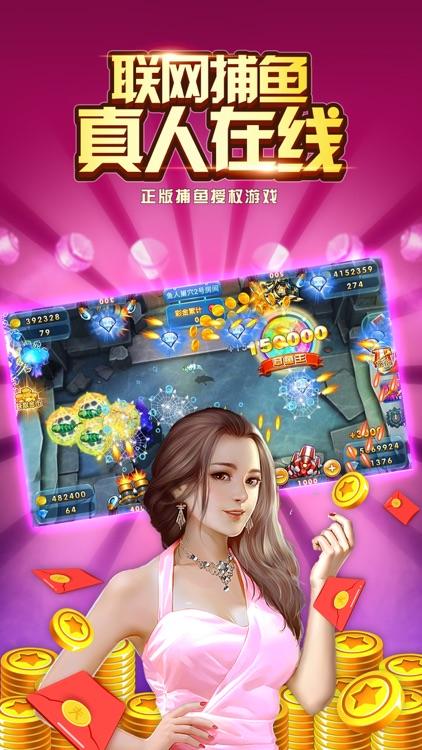 捕鱼游戏-街机捕鱼游戏厅欢乐真人捕鱼 screenshot-3