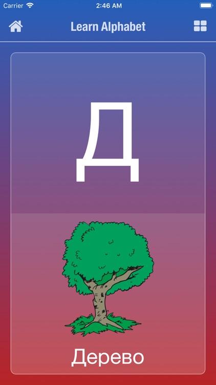 Russian Alphabet screenshot-3