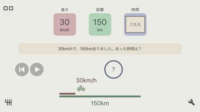 速さの計算アニメーションスクリーンショット1
