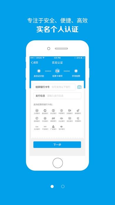 智汇(快捷支付) screenshot