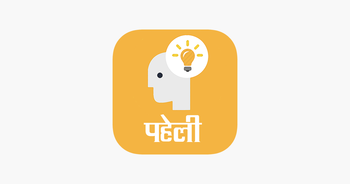 Paheli on the App Store