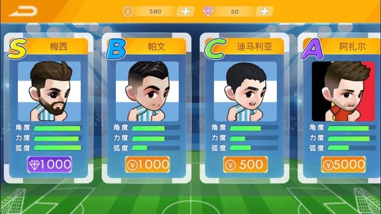 无尽足球 screenshot-2
